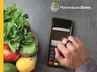 В качестве альтернативы для удобных бесконтактных платежей Россельхозбанк предлагает платежное кольцо PayRing